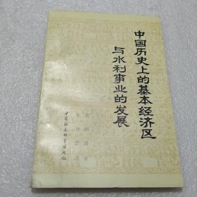 史学名著 ——  中国历史上的基本经济区与水利事业的发展 (李约瑟对此书评价极高)