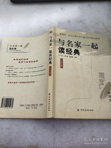 与名家一起读经典:插图本.人文卷
