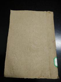 民国原版土纸:中国文化史略