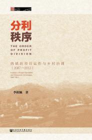 分利秩序:鸽镇的项目运作与乡村治理