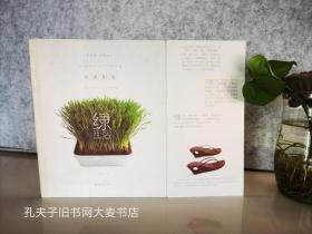 《优雅阶级生活方式:绿生活》东方出版中心