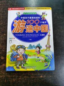 中国孩子最想知道的100个地方 游遍中国(下,精装)