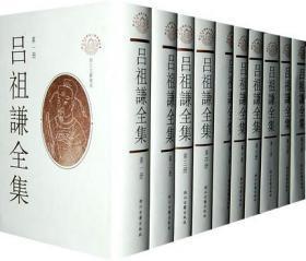 吕祖谦全集(32开精装  全十六册  详细见描述)