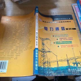 电力通信.第七册/超高压输变电操作技能培训教材