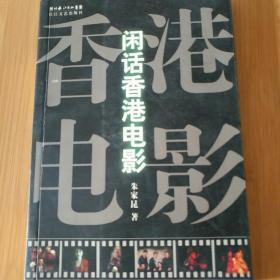 闲话香港电影