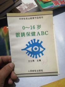 0—16岁眼睛保健ABC