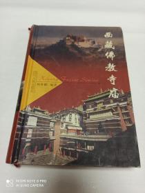 西藏佛教寺庙 (精装本,一版一印,仅印6000册)