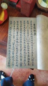 道教符咒   书符秘窍