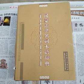 汉蒙法律名词术语辞典