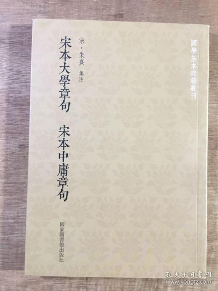 宋本大学章句·宋本中庸章句
