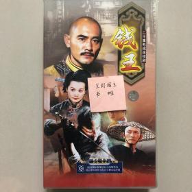 20集钱王正版vcd一套20张。