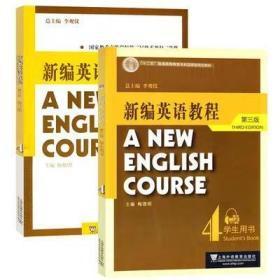 新编英语教程 第三版 学生用书4+练习册4