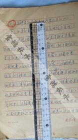著名京剧票友、裘盛戎弟子、朋友——袁  静  明——答潍坊京剧票友书面问——采访稿——稿件——一份十七页完整。——喜爱京剧资料收藏的和京剧票友不可错过。