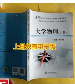 大学物理郭广海(上册)