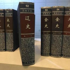 二十四史(1-63简体字本):辽史 52