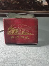 旅行日记本    内涵铁路地图