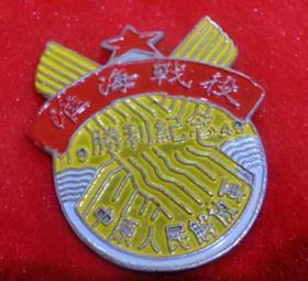 淮海战役胜利纪念章
