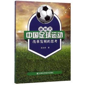 新时代中国足球运动改革发展的思考