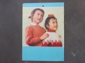 文革或文革后期画片:时代不同了男女都一样(计划生育题材)26*18.5cm