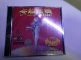 光盘:卡拉至尊小影碟 VOL.24国语精选  (全新)