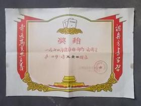 1972年奖状(有毛主席语录) 尺寸:  38.3 × 26.5 cm