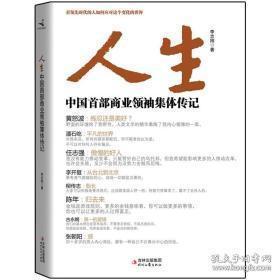 人生:中国首部商业领袖集体传记 (全新正版未拆封)