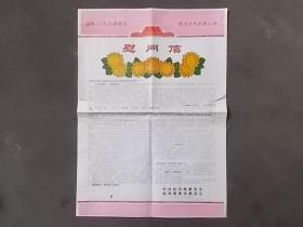 慰问信:没有一个人民的军队,便没有人民的一切    1978年春节
