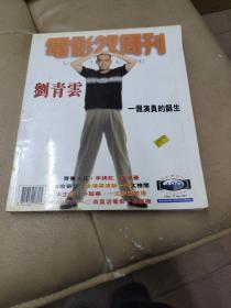 双周刊 480