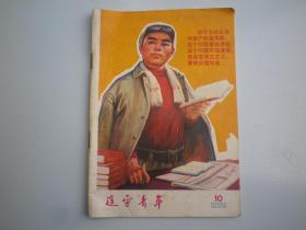 辽宁青年 1975 10
