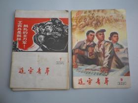 辽宁青年(1974第5、6.7.9) 3册