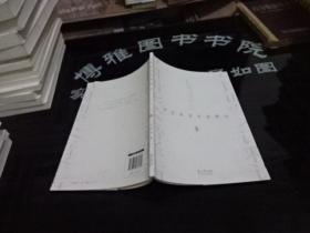姜澄清文集之八 中国画学术语释诂   货号42-3  正版 实物图