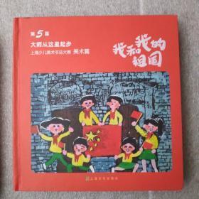第五届上海少儿美术书法大赛  美术篇