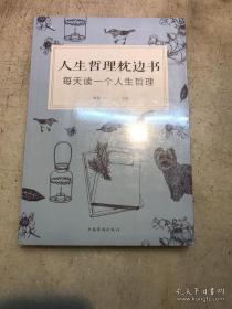 人生哲理枕边书 :每天读一个人生哲理  (全新正版未拆封)