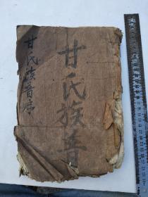 大开本厚册,四川琼江甘氏族谱,卷四卷五