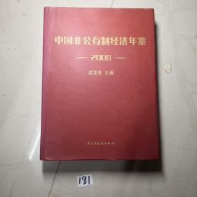 中国非公有制经济年鉴.2008