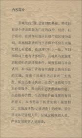 县域精准扶贫的生态文明模式:青海省河南蒙古族自治县实践