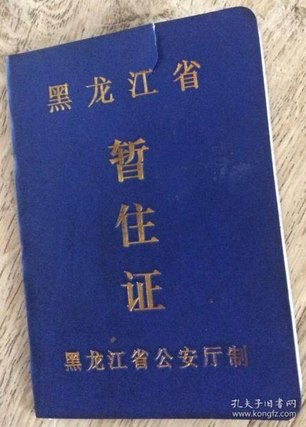 黑龙江省暂住证  外壳黑龙江省公安厅制折叠:长10.4厘米、宽7.2厘米打开:长14.7厘米、宽10.4厘米实物拍摄现货价格:8元