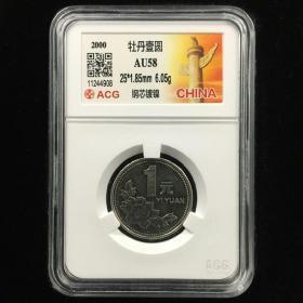 ACG评级2000年牡丹一元