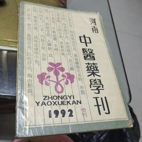 河南中医药学刊1992增刊