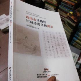 珠海市博物馆馆藏珍贵文物图录