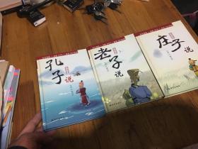 蔡志忠漫画多媒体系列:庄子说.孔子说 老子说 彩色漫画+动画DVD+游戏CD-ROM 3本合售