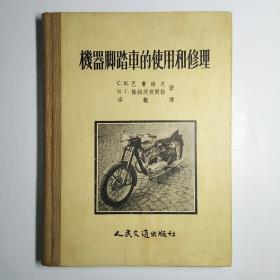 机器脚踏车的使用和修理