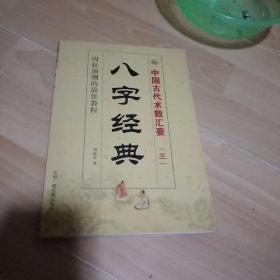 八字经典中国古代术数汇要(三)