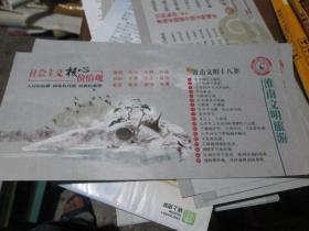 旅游手册:淮南文明旅游(淮南市旅游局)