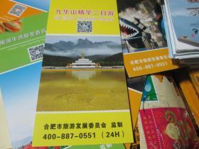 旅游手册:九华山精华二日游(合肥市旅游发展委员会)
