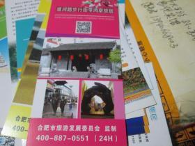 旅游手册:淮河路步行街李鸿章故居(合肥市旅游发展委员会)