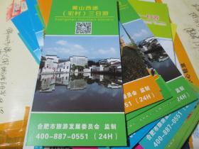 旅游手册:黄山西递(宏村)三日游(合肥市旅游发展委员会)