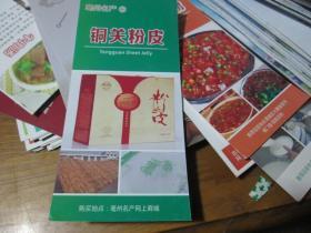 旅游手册:亳州名产铜关粉皮(亳州名产网上商城)