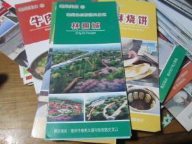 旅游手册:亳州美景9·林拥城(亳州生态旅游风景区)