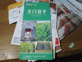 旅游手册:亳州名产3·义门苔干(亳州名产网上商城)